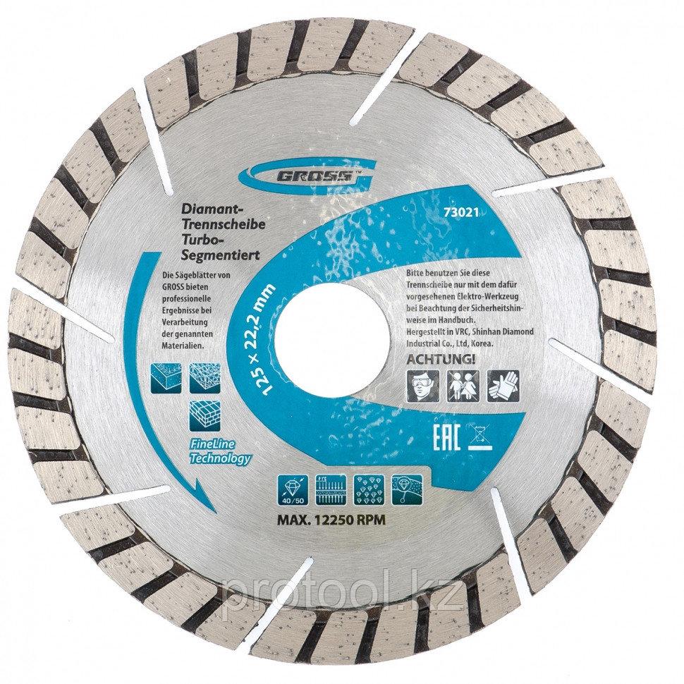 Диск алмазный ф230х22,2мм, турбо-сегментный, сухое резание // GROSS