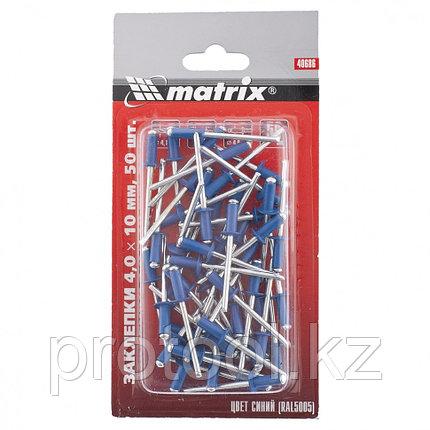 Заклепки 4,0 х 10 мм RAL 5005 (синий), 50 шт.//MATRIX, фото 2