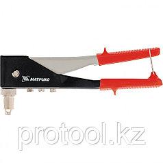 Заклепочник, 250 мм, переставной 0-90 градусов, заклепки 2,4-3,2-4,0-4,8 мм// MATRIX