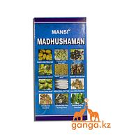 Мадхушаман - при Сахарном Диабете (Madhushaman MANSI), 100 г.