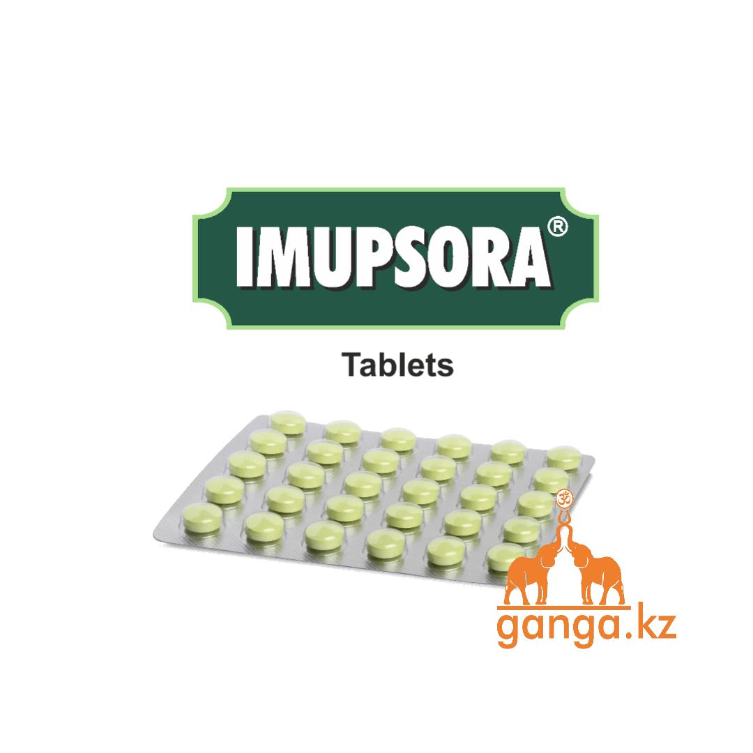 Имупсора при Псориазе (Imupsora CHARAK), 30 таб/1 блистер