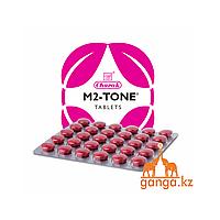 М2-Тон Комплексный препарат для женщин (M2-Tone CHARAK), 30 таб/1 блистер
