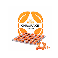 Кропакс - обезболивающее (Chropaxe CHARAK), 30 таб.