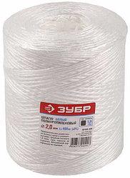 Шпагат ЗУБР полипропиленовый, 2,0ммх400м, 1,6 ктекс, цвет белый   Зубр