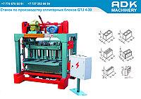 Станок по производству шлакоблоков QTJ 4-30