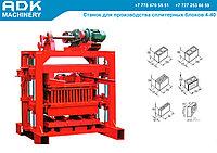 Станок для производства шлакоблока 4-40