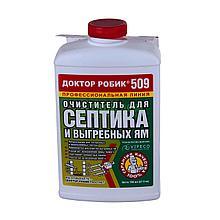 Очиститель для септика и выгребных ям Доктор Робик 509