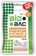Бактерии для выгребных ям и септиков Bio bac