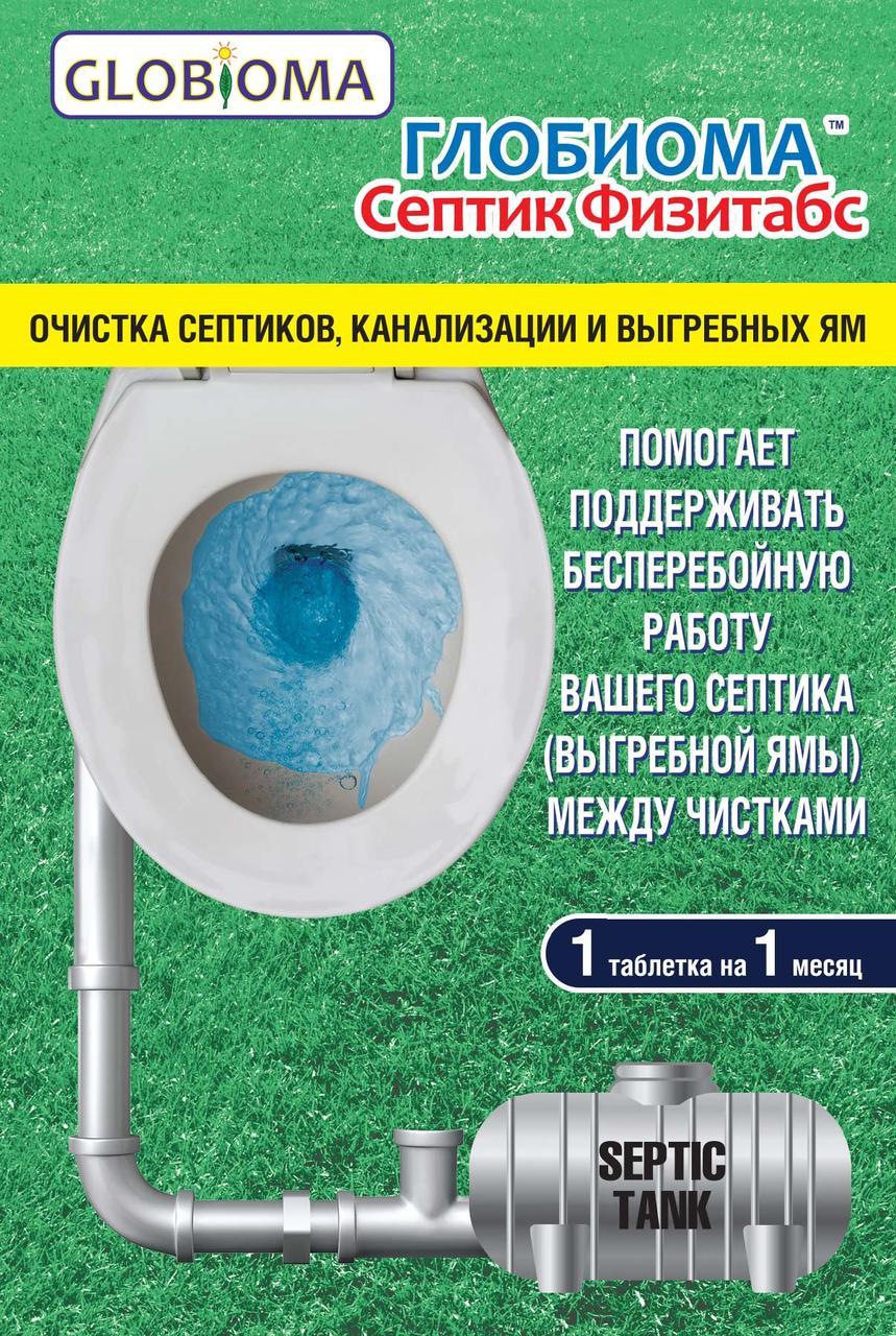 Глобиома Септик Физитабс очистка септиков, канализации и выгребных ям