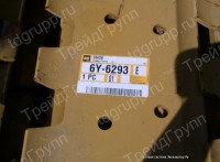 6Y-6293 Башмак CAT D6G
