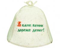 """Шляпа """"Эконом-модель"""" """"В бане веник дороже денег!"""" НП"""