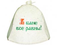 """Шляпа """"Эконом-модель"""" """"""""В бане все равны"""" НП"""