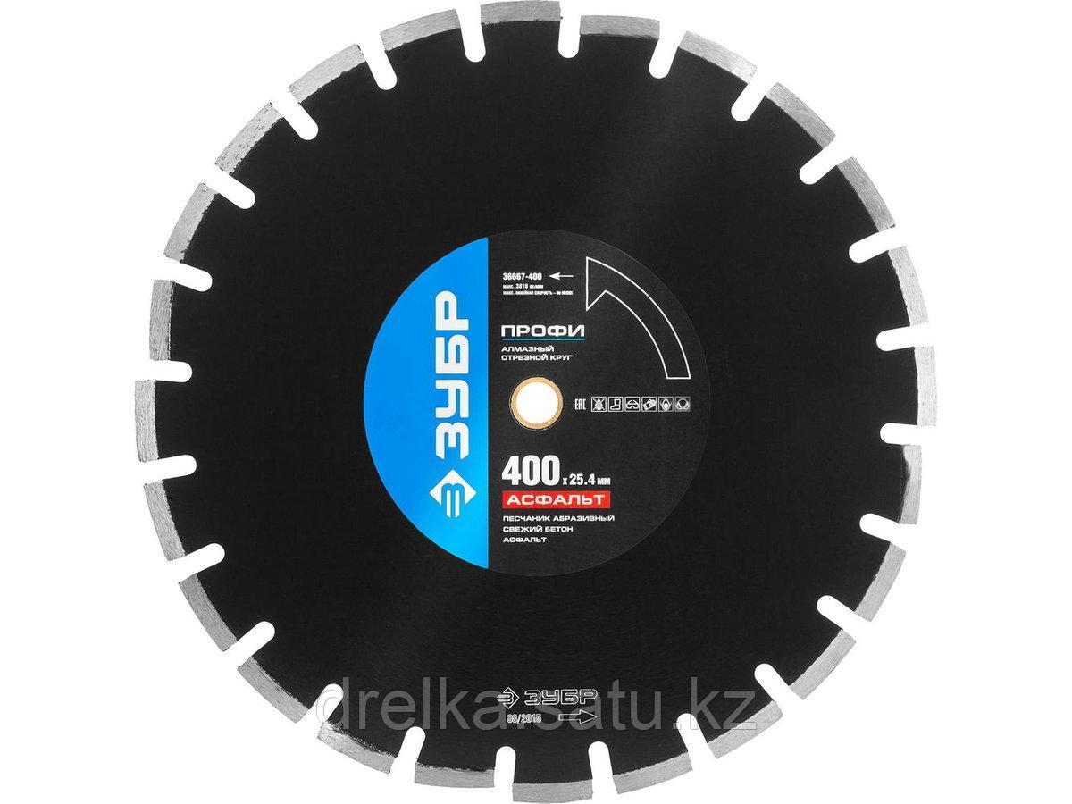 Алмазный круг отрезной по асфальту для швонарезчика ЗУБР, сухая и мокрая резка, 25,4 х 400 мм