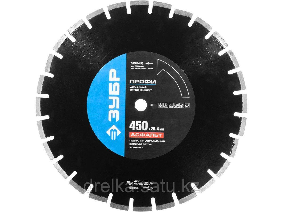 Алмазный круг отрезной по асфальту для швонарезчика ЗУБР, сухая и мокрая резка, 25,4 х 450 мм