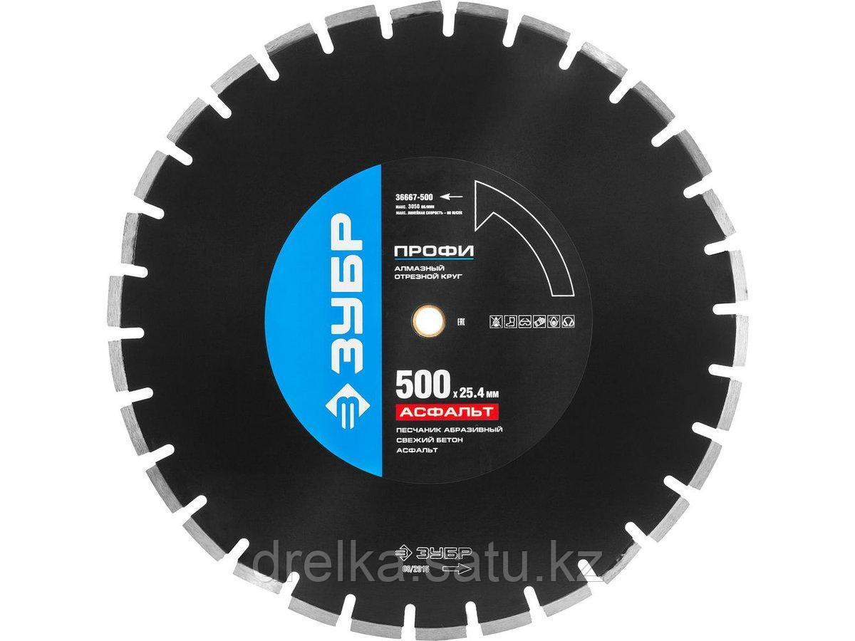 Алмазный круг отрезной по асфальту для швонарезчика ЗУБР, сухая и мокрая резка, 25,4 х 500 мм