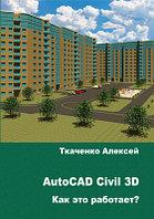 Методическое пособие А.Ткаченко AutoCAD Civil 3D 2017 доступно к заказу.