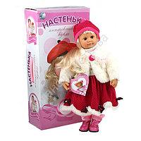 Кукла Настенька интерактивная
