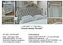 КАССАНДРА спальный гарнитур, 6Д, крем, фото 2