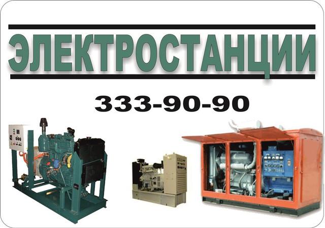 Дизельные электростанции (дизель-генераторы)