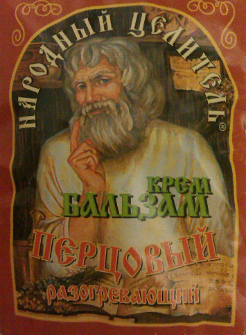 Крем бальзам Перцовый разогревающий, 11мл