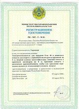 Сертификация изделий медецинского назначения