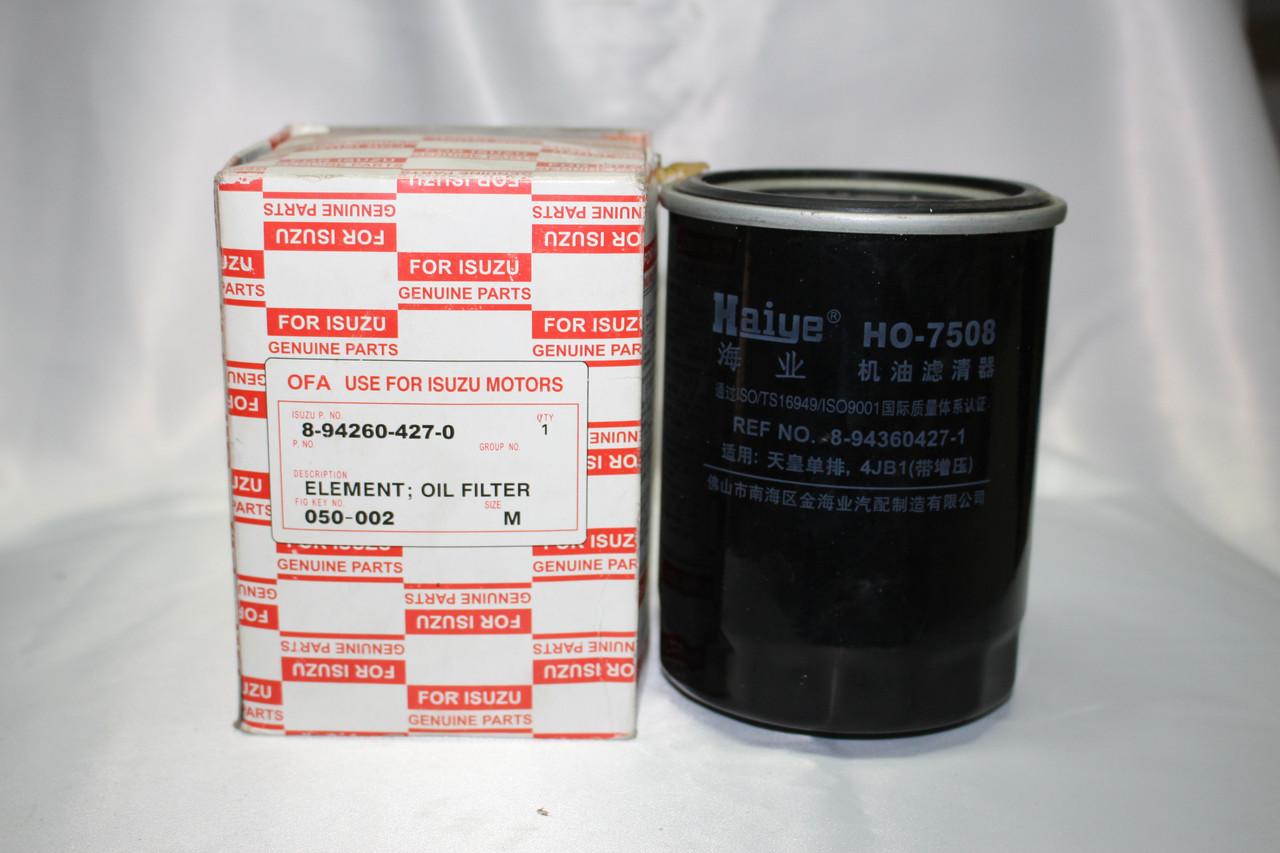 Маслянный фильтр ISUZU 55(8-94260427-1)