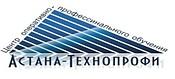 """Центр оперативно-профессионального обучения """"Астана-Технопрофи"""""""