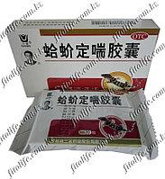 "Капсулы ""Gejie Ding Chuan Jiao Nang"" от кашля и астмы ( Геккон )"