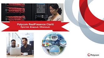 Polycom RealPresence Clariti Concurrent User License Perpetural