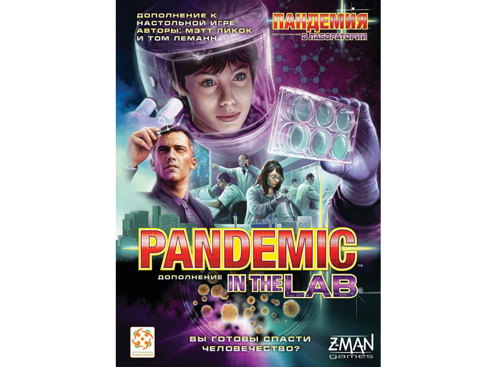 Пандемия: В лаборатории (PANDEMIC In the Lab)