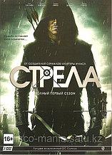 Стрела. Сезон 1 (Сериал, 3 DVD)