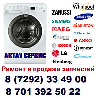 Актау ремонт стиральных машин всех марок LG, Samsung, Bosch, Whirpool, Beko, Daewoo, Ariston, Атлант и др.