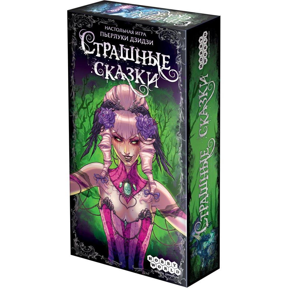 Настольная Игра: Страшные Сказки