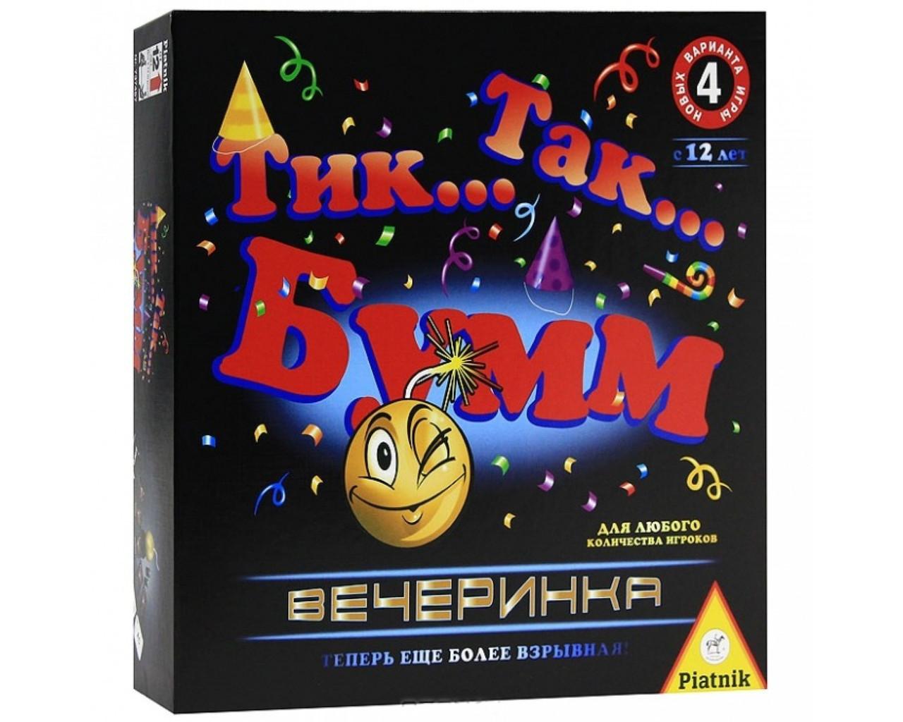 Настольная игра: Тик Так Бумм (Вечеринка)