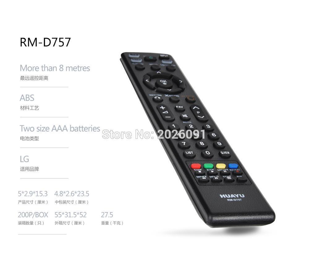 Пульт LG RM-D757 Универсальный