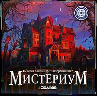 Настольно-печатная игра: Мистериум