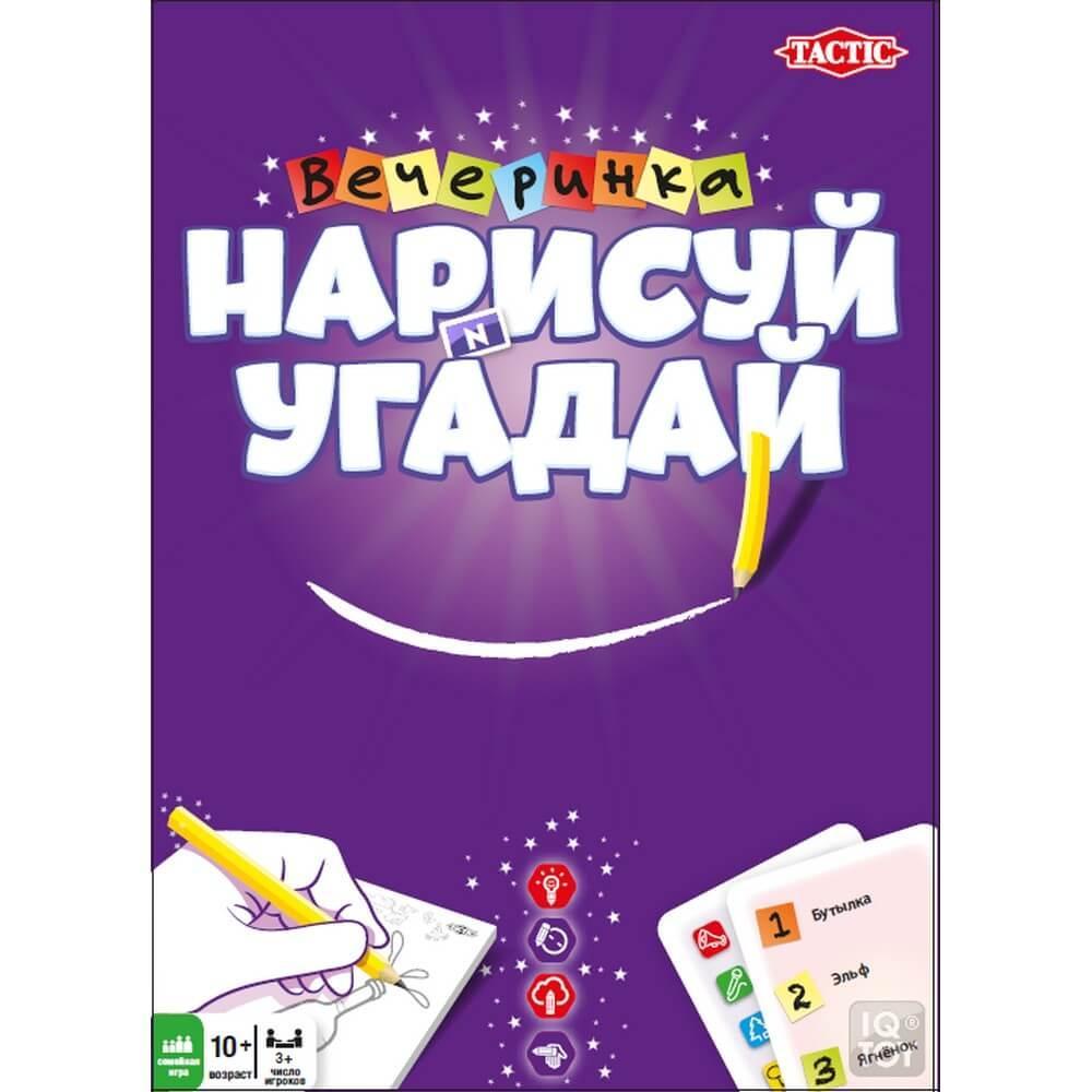 """Настольная игра: Нарисуй и угадай """"Вечеринка"""", арт."""