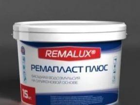 Водоэмульсионная фасадная краска REMALUX Ремапласт 15 кг