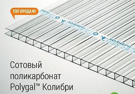 Сотовый поликарбонат Колибри, 10 мм, Россия-Израиль