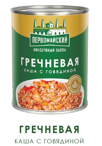 Каша гречневая с мясом говядины 340 гр