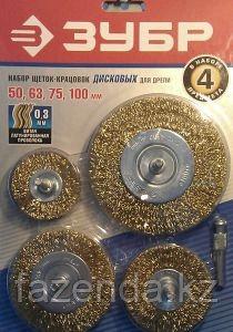 Набор дисковых щеток, для дрели, витая латунированная стальная проволока 0,3мм, 4шт
