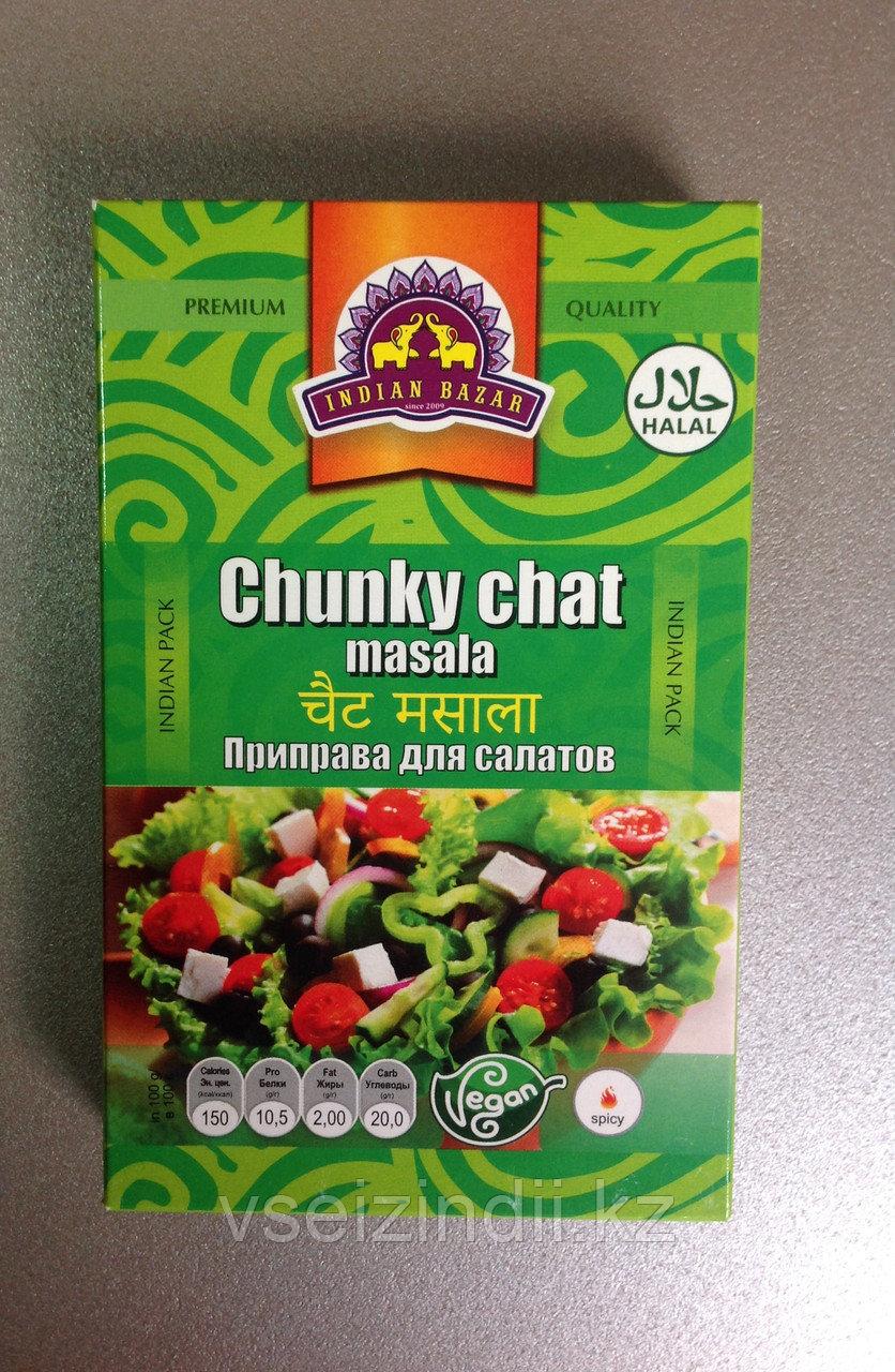 Приправа для салата, Chunky chat masala, 75 гр