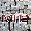 Квадрат сталь инструментальная стальной горячекатаный ГОСТ 2591-2006