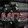 Круг сталь 9ХС пруток стальной прокат сортовой круглый ГОСТ 2590-2006 поковка