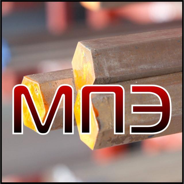 Шестигранник стальной горячекатаный ГОСТ 2879-2006 прокат шестигранный сталь 3 20 45 40Х 09г2с