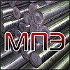 Круг сталь ХГСА пруток стальной прокат сортовой круглый ГОСТ 2590-2006 поковка