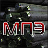 Круг сталь ШХ15-В пруток стальной прокат сортовой круглый ГОСТ 2590-2006 поковка