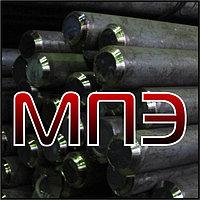 Круг сталь ШХ20СГ-В пруток стальной прокат сортовой круглый ГОСТ 2590-2006 поковка