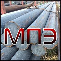 Круг сталь ЭИ 256 120Г13 пруток стальной прокат сортовой круглый ГОСТ 2590-2006 поковка