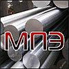 Круг сталь ЭИ 417 20Х23Н18 пруток стальной прокат сортовой круглый ГОСТ 2590-2006 поковка